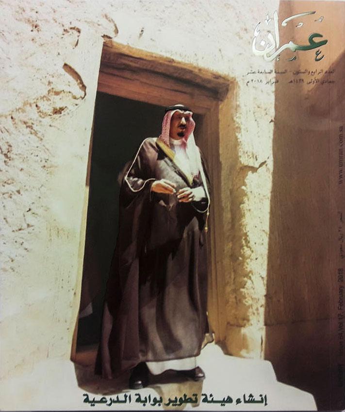 PUBLICACION EN REVISTA UMRAN, Arabia Saudita FEBRERO 2018